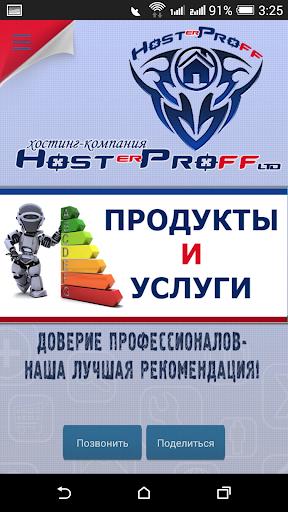 Хостинг HosterProff Ltd