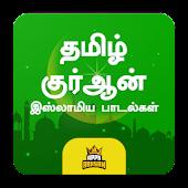 Tamil Quran Dua Islamic songs Ramzan Eid Special