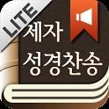 제자성경찬송Lite icon
