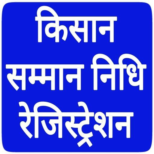Kisan Samman Nidhi Registration