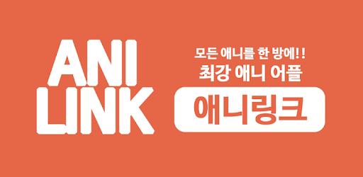 애니타임AniLink - 유아,어린이 영상부터 애니메이션까지 한번에! for PC