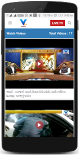 Vtv News- screenshot thumbnail