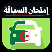 code de la route algérien 2019