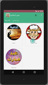 صور اسلامية screenshot 16