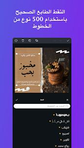 تحميل تطبيق Canva لتصميم الصور والشعارات كامل للأندرويد آخر إصدار 5