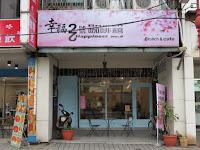 幸福2號咖啡館
