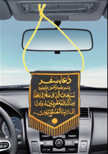 Douaa Safar - دعاء السفر- MP3