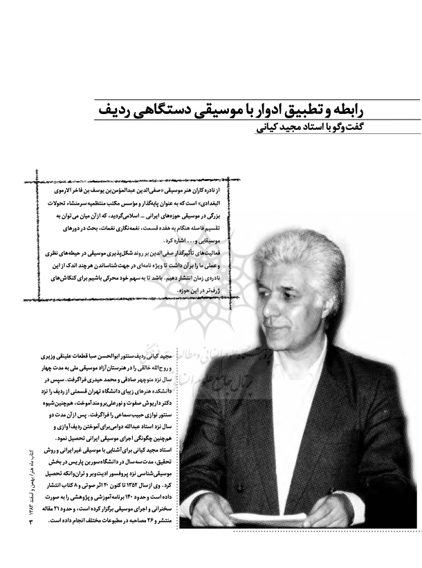 دانلود پیدیاف مقالهی رابطه و تطبیق ادوار با موسیقی دستگاهی ردیف مجید کیانی