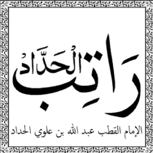 Hadhadh Ratheeb
