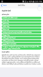 Food recipes in sinhala apps on google play screenshot image forumfinder Gallery