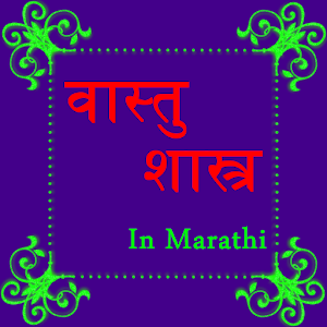 FREE BOOK PDF VASTU IN SHASTRA DOWNLOAD MARATHI