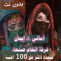 اغاني ايمان واماني بدون نت اورج انغام صنعاء 2021 icon