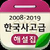 한국사능력검정시험 고급 해설집 대표 아이콘 :: 게볼루션