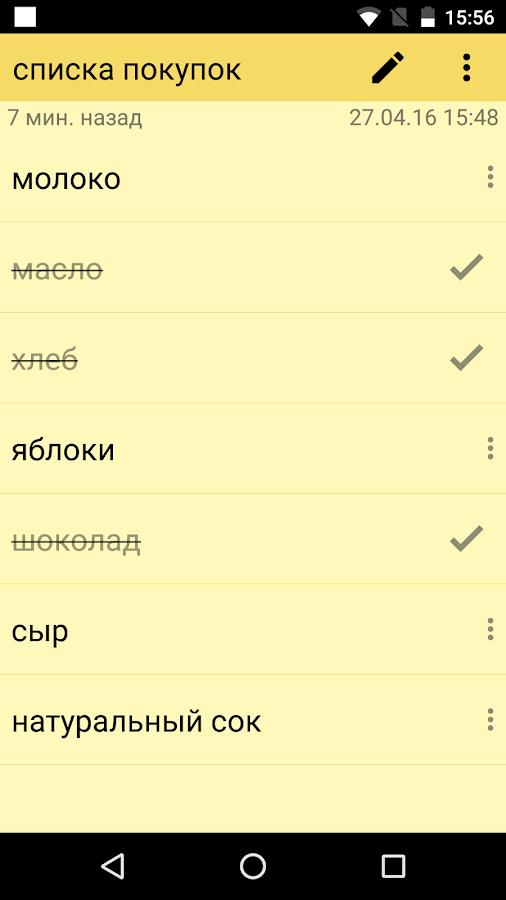 Программу на для заметок телефон