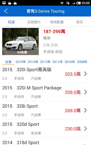 玩免費新聞APP|下載汽车资讯 app不用錢|硬是要APP