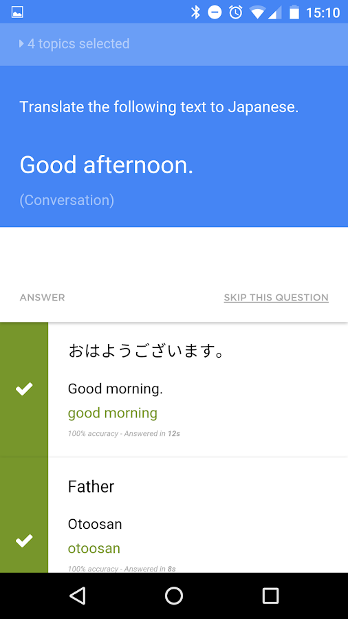 Gakusei - Test your Japanese- screenshot