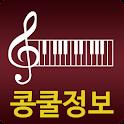 콩쿨 정보 : 클래식, 피아노 콩쿠르 정보 icon