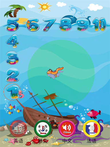 玩免費教育APP|下載幼兒海底數位遊戲 app不用錢|硬是要APP