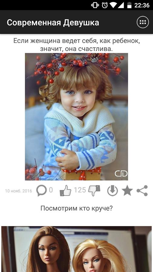 девушка современная фото