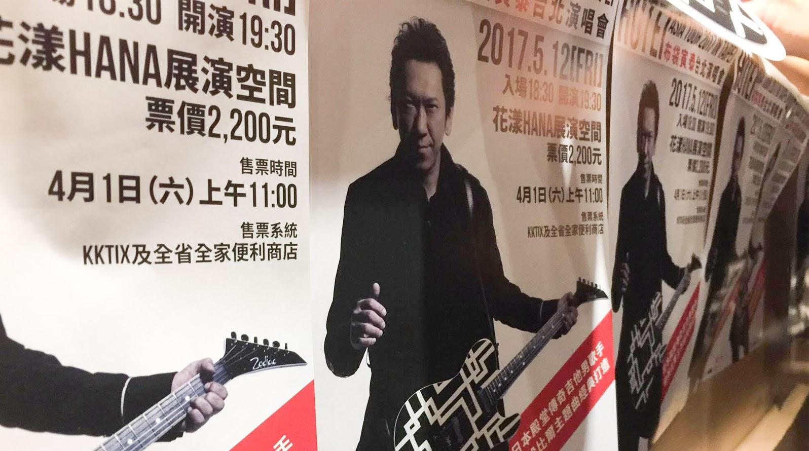 【迷迷歌單】HOTEI ASIA TOUR 2017 IN TAIPEI