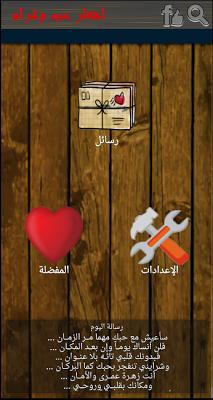 اشعار حب وغرام - screenshot