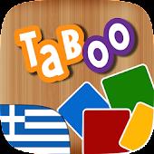 Tabu Ελληνική