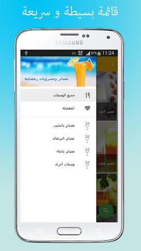 Ramadan juices screenshot 2