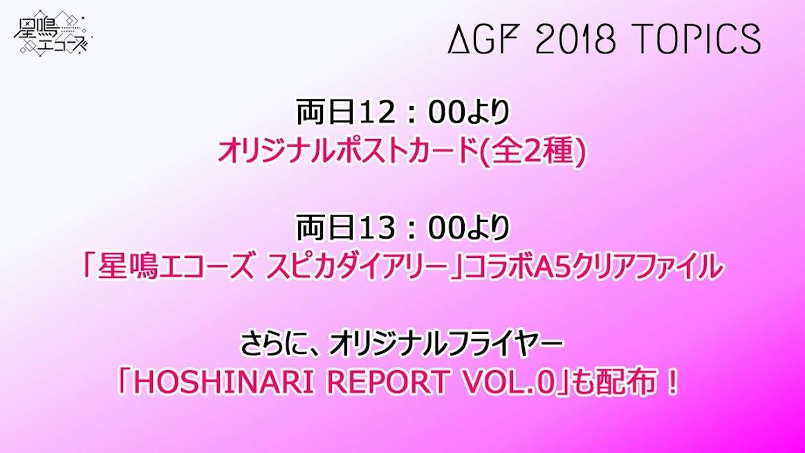 【画像】AGF無料配布