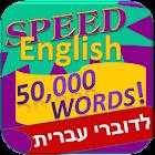 לימוד אנגלית - 50,000 מילים icon