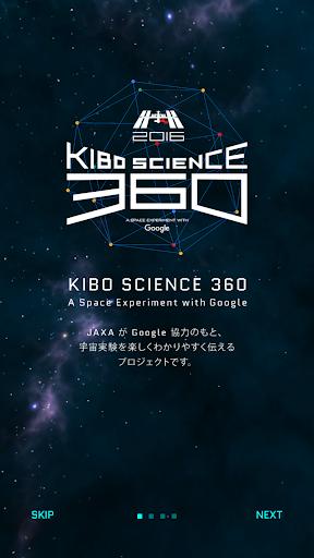 玩免費教育APP|下載KIBO SCIENCE 360 app不用錢|硬是要APP
