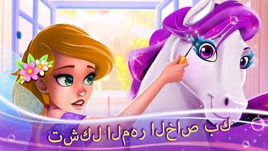 حصان، الجمال، سالون – جنية أميرة لعبة مزرعة 1