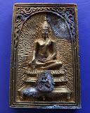 27.สมเด็จประทานพร หลังรูปเหมือนหลวงพ่อแพ วัดพิกุลทอง พ.ศ. 2534 เนื้อทองผสม พร้อมกล่องเดิม