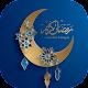 رسائل وصور رمضانية 2019 Download for PC Windows 10/8/7