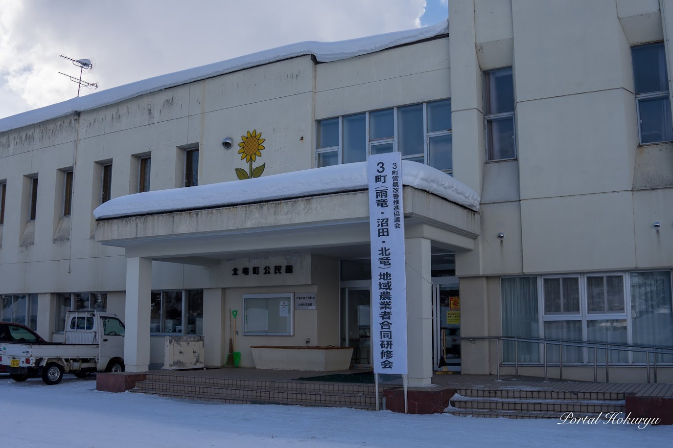 3町(雨竜・沼田・北竜)営農改善推進協議会