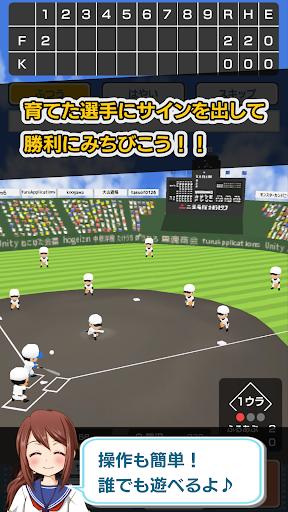 Koshien - High School Baseball 2.0.0 screenshots 7