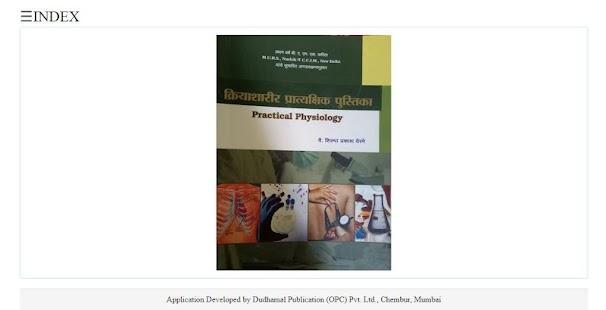 Kriyasharir Practical - náhled
