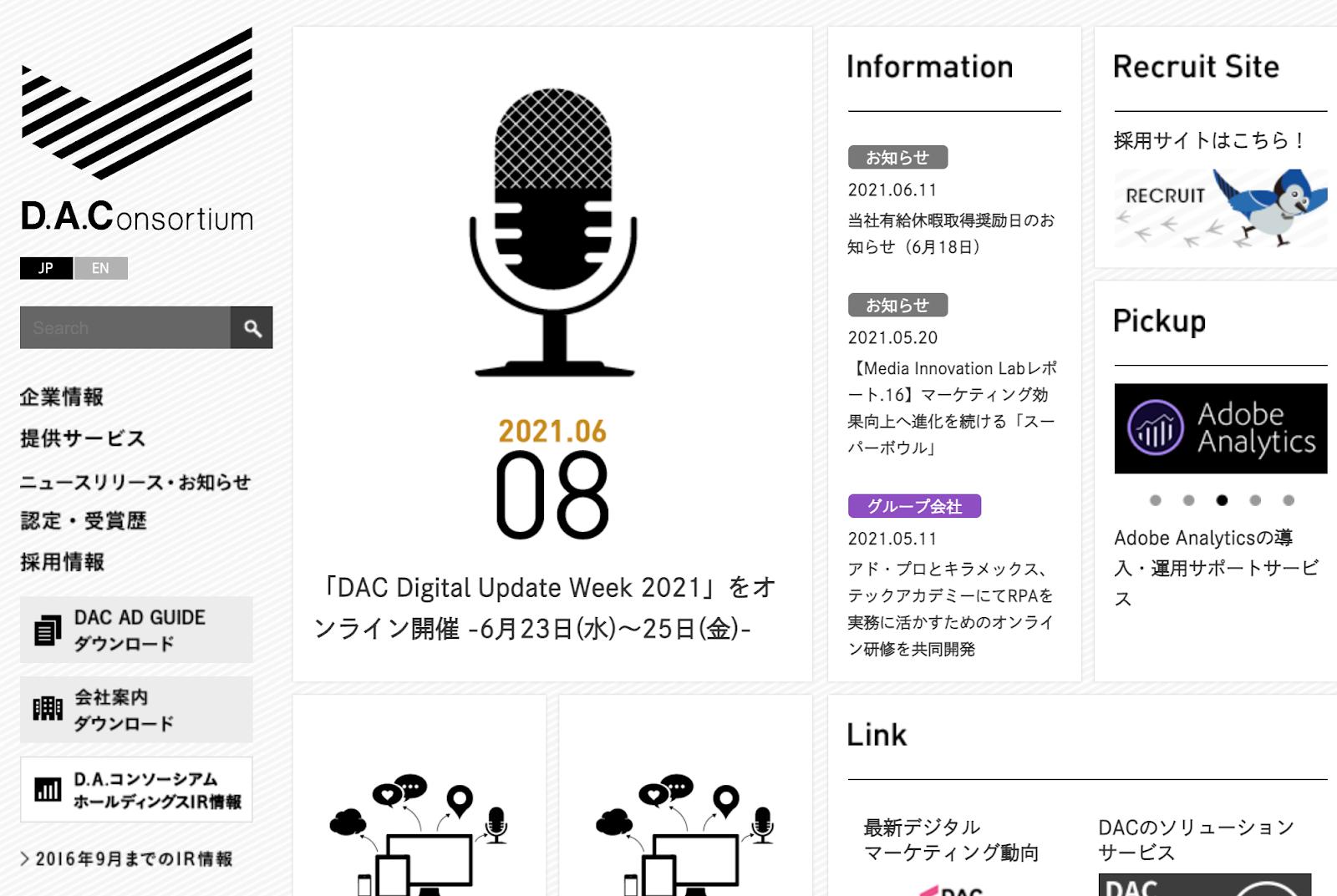 DACのウェブサイト