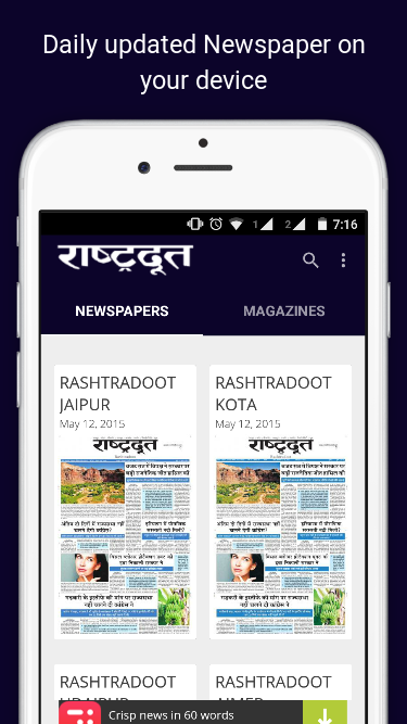 Rashtradoot Daily Newspaper- screenshot
