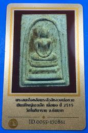 ###พระมีบัตรรับรอง 40บาท###พระสมเด็จ หลวงพ่อกวย วัดโฆสิตาราม พิมพ์ใหญ่เอวเล็ก เนื้อผง ปี2515 จ.ชัยนาท พร้อมบัตรรับรองเวปดีดี-พระ