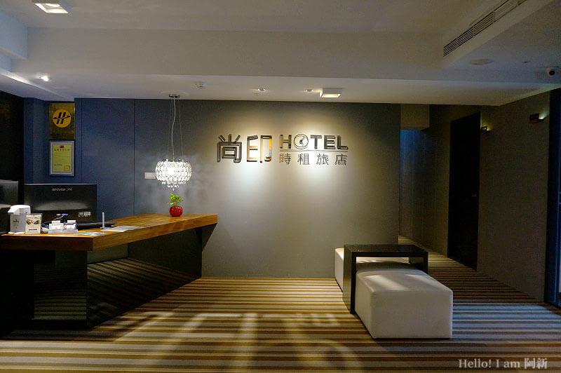 尚印時租旅館-1