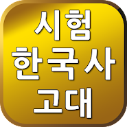 G시험한국사2 APK icon