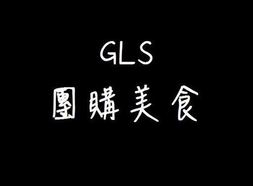 GLS 團購美食