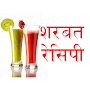 Sarbat and Juice Recipes Hindi APK icon