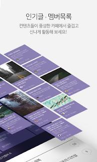네이버 카페  - Naver Cafe screenshot 02