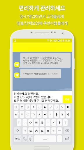 MultiMessage for Whatsapp 1.0.1 screenshots 2