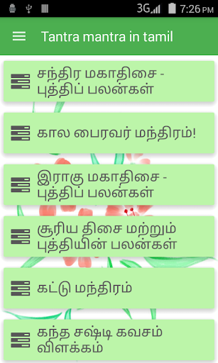 Tantra Mantra in Tamil 1.9 screenshots 1