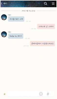 우주고래 카카오톡 테마 - screenshot