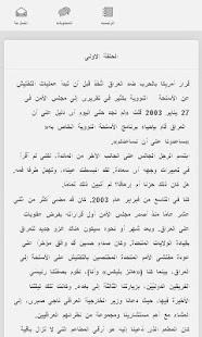 سنوات الخداع - الدكتور محمد البرادعي - náhled
