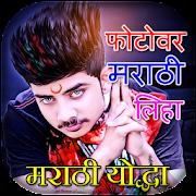 Write Marathi on Photo : Marathi Name Art