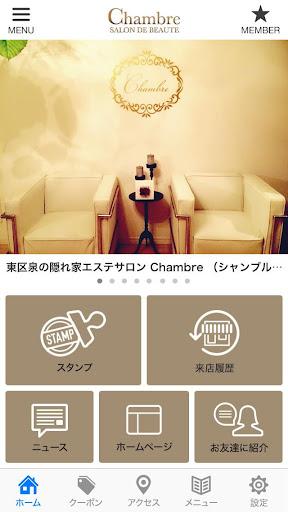 東区泉の隠れ家エステサロン Chambre 公式アプリ